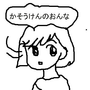 Cocolog_oekaki_2009_10_03_03_50
