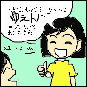 Cocolog_oekaki_2009_10_18_04_20