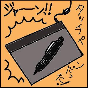 Cocolog_oekaki_2009_10_29_02_41