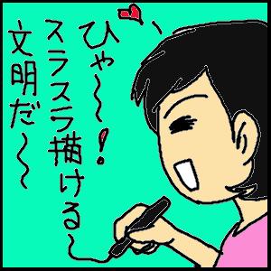 Cocolog_oekaki_2009_10_29_03_27