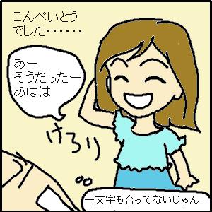 Cocolog_oekaki_2009_11_05_04_28