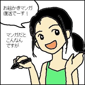 Cocolog_oekaki_2010_09_06_13_38