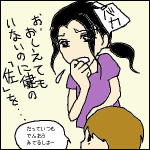 Cocolog_oekaki_2010_09_14_14_44